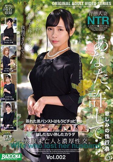 BAZOOKA BAZX-273-A Thick Sex With A Widow In Mourning Dress Vol 002 - Part A