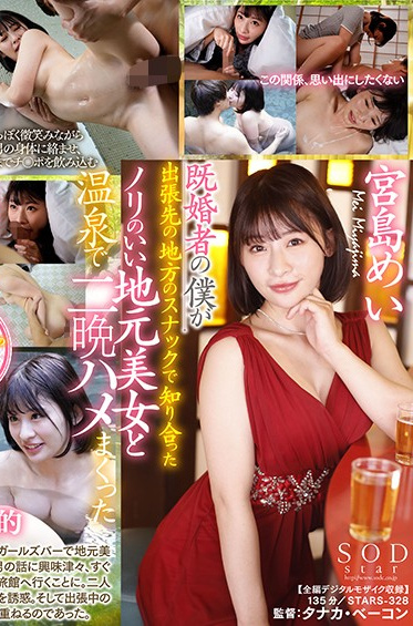 SOD Create STARS-328 I M A Married Man But While On A Business Trip I Met This Outgoing Local Beauty At A Local Snack Bar And Spent 2 Nights Fucking Her Brains Out At A Hot Spring Resort Mei Miyajima
