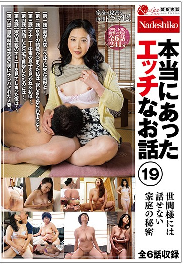 Nadeshiko NASH-452 Real Sexy Stories 19