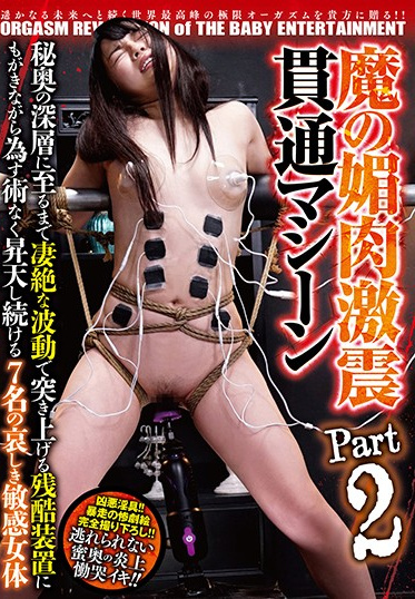 BabyEntertainment DBER-099 The Mysterious Amorous And Furious Flesh Fantasy Penetration Machine Part 2 This Cruel Machine Will Thrust