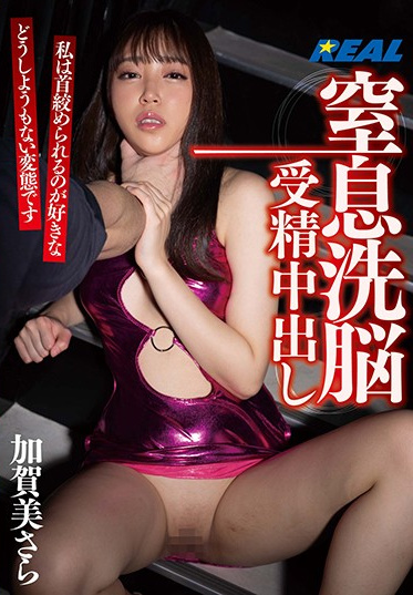 Real Works XRW-977 Influenced To Do A Babymaking Creampie - Sara Kakami