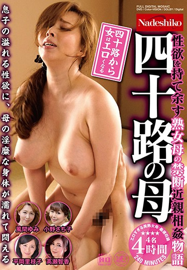 Nadeshiko NASH-449 40 Year Old MILFs Forbidden Fucking With Lusty Mature Moms