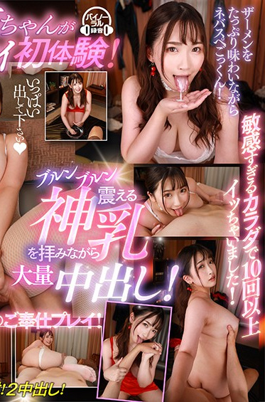 SOD Create DSVR-865-A Home Delivery Soap VR Waka Misono Who Is Full Of Innocence Has A Plump Body That Boasts A God Milk God Butt Service Play - Part A
