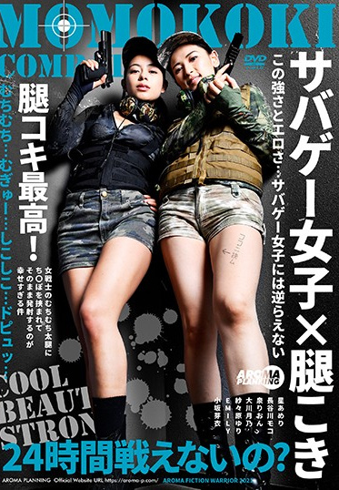 Aroma Planning ARM-953 Military Fangirls X Thighjob