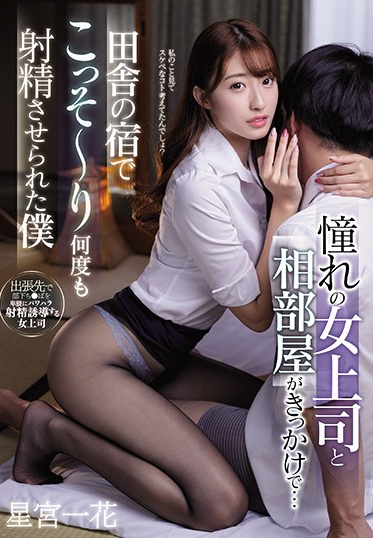 S1 NO.1 STYLE SSNI-992 I Had To Share A Room With The Boss I Have A Crush On And Secretly Pumped Her Full Of My Cum Ichika Hoshimiya