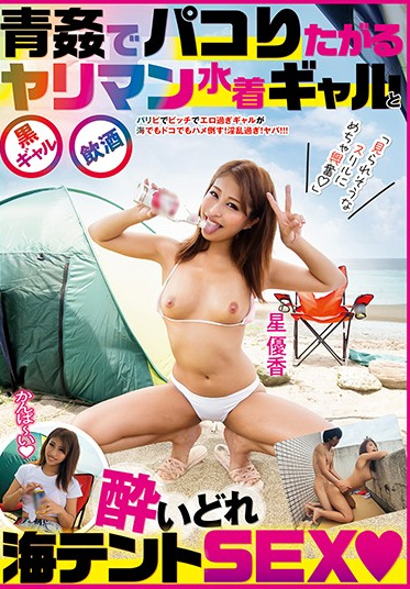 Prestige GYAN-012 I M So Excited About The Thrill That Seems To Be Seen Yariman Swimsuit Gal Who Wants To Pako In Aokan And Drunken Sea Tent SEX Yuka Hoshi