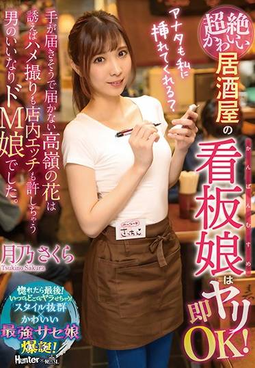 Royal ROYD-043 This Super Orgasmic And Cute Star Of An Izakaya Bar Will Instantly Agree To Fuck She S An Unattainable Flower Who Looks Gettable But Maybe She Isn T But It Turns Out That She S An Obedient Maso Bitch Who Will Let Men Film Her In POV Fuck Videos Inside The Bar Sakura Tsukino