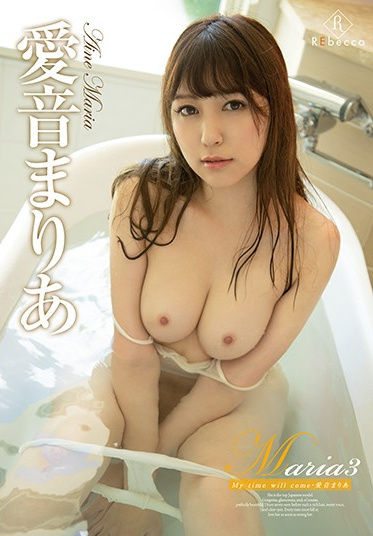 REbecca REBD-534 Maria 3 - My Time Will Come - Maria Aine