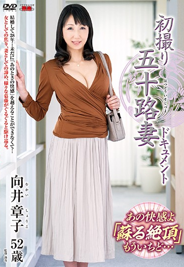 Center Village JRZE-030 Married MILF In Her Fifties First Time On Camera Shoko Mukai