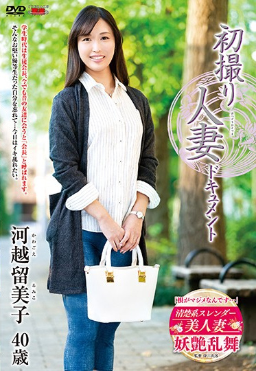 Center Village JRZE-029 First Time Filming My Affair Rumiko Kawagoe