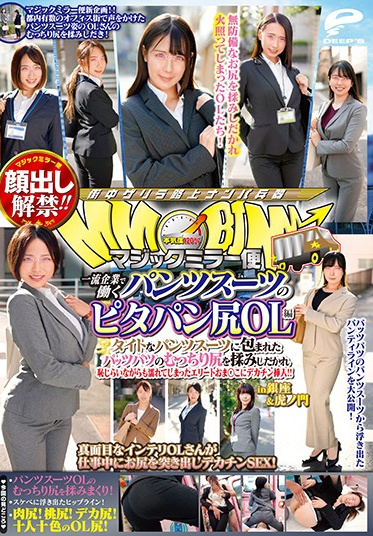 Deeps DVDMS-631 Finally Ready For A Facial One Way Mirror Cab Office Girls With Perky Asses Working For Top Corporations In Pants Suits Edition