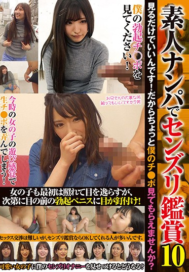 KaguyahimePt/Mousouzoku KAGP-172 Picking Up Girls For Amateur Masturbation Appreciation 10 - You Only Have To Watch So Why Not Take A Look At My Cock
