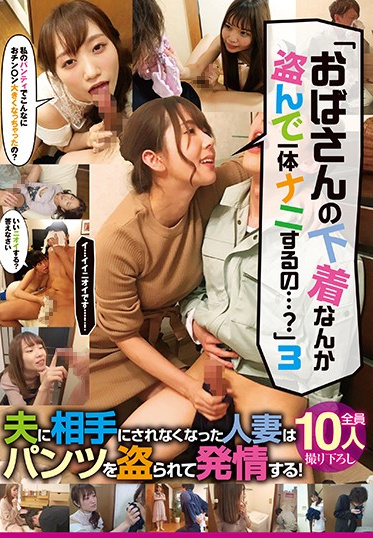Misesu no Sugao/Emmanuelle MRSC-008 What Are You Planning To Do By Stealing An Old Lady S Underwear 3 This Married Woman Was Being Neglected By Her Husband So When She Got Her Panties Stolen