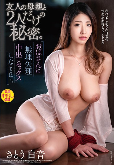 VENUS VEC-466 Just The Two Of Us All Alone With My Friend Is Mother Made To Have Creampie Sex With A MILF Shion Sato