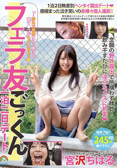 Yama to Sora SORA-295 Blowjob Friend Cum Swallowing During A 2 Day 1 Night Date Chiharu Miyazawa