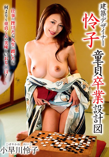 Ruby BST-019 Reiko The Dick Designer - Architect Punches Guys V-Cards Reiko Kobayakawa