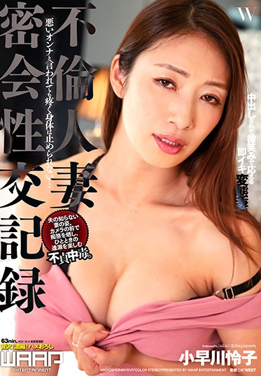 Waap Entertainment WKD-039 A Video Sex Record Of Adultery Committed During A Married Woman Secret Meeting Reiko Kobayakawa