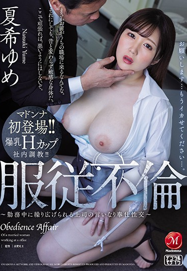 MADONNA JUL-485 Obedient Adultery - Giving Obedient Sexual Services To The Boss During Work Hours - Yume Natsuki