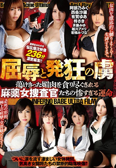 BabyEntertainment ARAN-015 Captive To Crazed Lust - Her Mind And Body Melted By An Aphrodisiac - A Female Detective S Tragic Fate INFERNO BABE ULTRA FILM