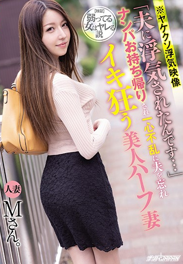 Nanpa JAPAN NNPJ-432 Go-For-Broke Infidelity Videos My Husband Committed Infidelity A Beautiful Half-Japanese Wife Let Herself Be Seduced And Taken H