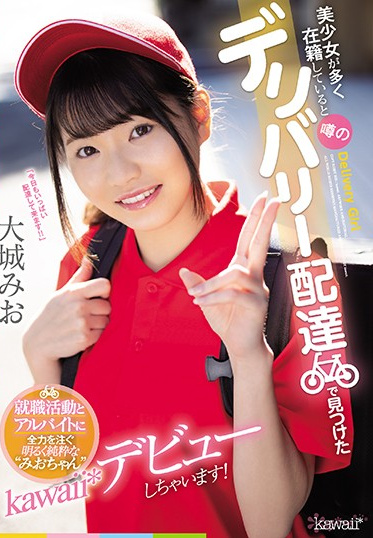 kawaii CAWD-168 Job Hunting At A Delivery Service Rumored To Have Many Beautiful Girls Working