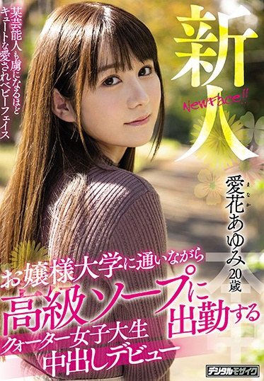 Hon Naka HND-944 A Fresh Face This Quarter-Japanese College Girl Is Working At A High Class Bathhouse While Attending A Young Ladies University