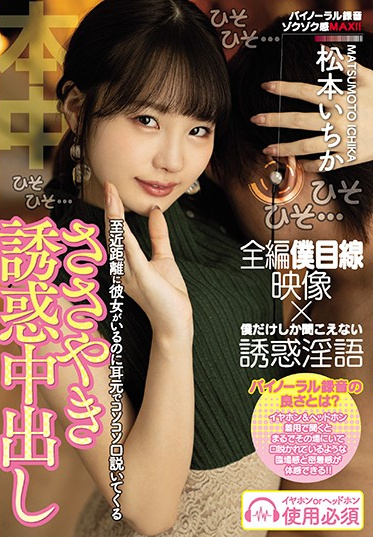 Hon Naka HND-953 Whispering Temptation Whispering In My Ear And Tempting Me To Lewdness Even Though My Girlfriend Is Close By Ichika Matsumoto