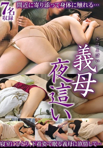 STAR PARADISE DMAT-190 Mother In Law Night