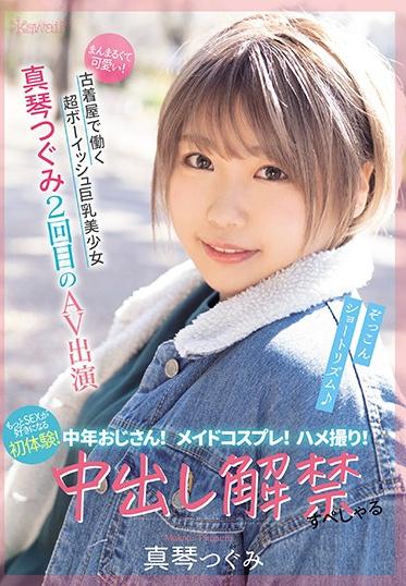 kawaii CAWD-189 Round And Cute The 2nd AV Appearance With An Older Man Of Makoto Tsugumi A Super Boyish Beautiful Girl With Big Tits