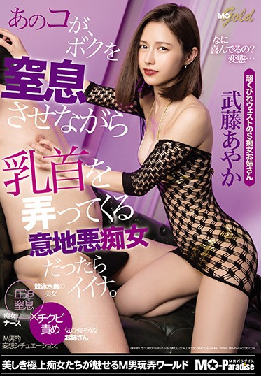 M-o Paradise MOPG-068 I D Love It If That Slut Teased My Nipples While She Choked Me Ayaka Muto