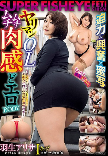 AVS collectors AVSA-157 SUPER FISHEYE FETISHISM Super Thrilling Honey Shots A Slutty Office Lady With A Voluptuous And Fleshy Erotic Body Arisa Hanyu