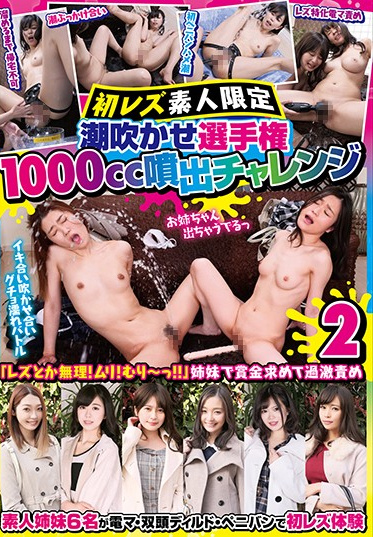 Lesre! LZPL-057 First Lesbian Amateurs Only Squirting Championship 1 000cc Spouting Challenge 2