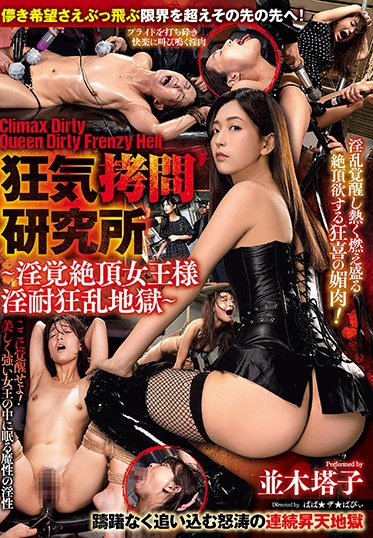 AVS collectors GMEM-024 The Insane Shame Research Center Climax Dirty Queen Dirty Frenzy Hell A Lusty Horny Queen Withstands Insane Orgasmic Hell Toko Namiki