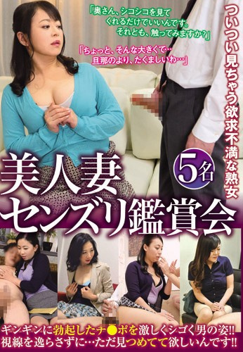 STAR PARADISE VNDS-3360 Beautiful Wife Senzuri Appreciation Party