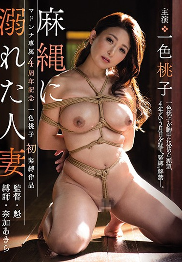 MADONNA JUL-457 Madonna Exclusive 4th ANniversary - Momoko Isshiki S First Bondage Work - A Married Woman Drowning In Hemp Rope