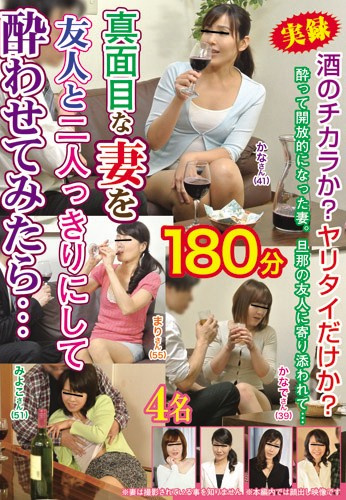 STAR PARADISE FUFU-197 Is It The Power Of Sake Is It Just Spear Tie If You Try To Get A Serious Wife Alone With A Friend And Get Drunk 180 Minutes