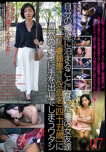 Gogos C-2618 My Wife S Friend Came Over And Slept In My Room Yorie-san Not Her Real Name Occupation Married Woman Age 45 Years Old And Naturally