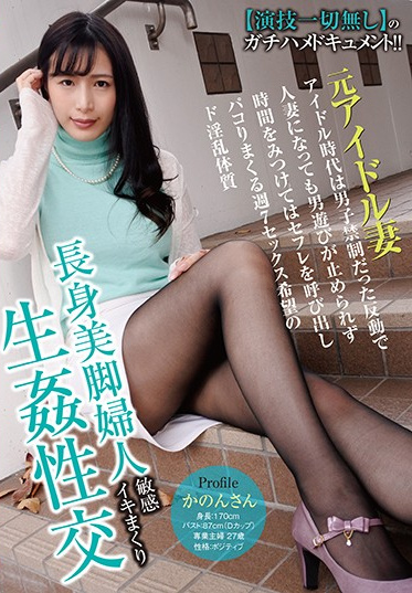 Leisurely Missus/Emmanuelle SYKH-022 A Tall Married Woman With Beautiful Legs Sensitive Cumming Fucking Having Sex - Kannon-san 27 Years Old