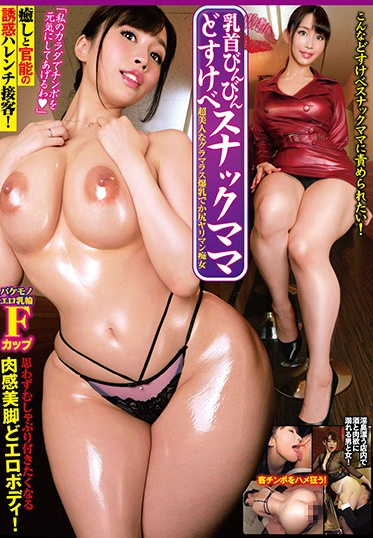 Katsuo Bussan/Mousouzoku KATU-078 A Horny Snack Bar Mama With Erect Nipples This Horny Slut Was Super Beautiful With Glamorously Colossal Tits And A Huge Ass