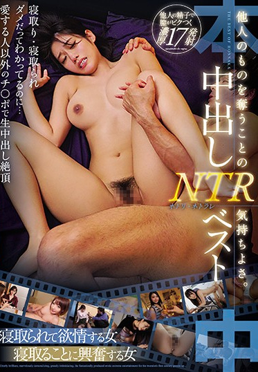 Hon Naka HNDB-186 The Pleasant Feeling Of Stealing Somebody Else Is Thing Creampie Cuckold Best