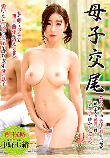 Ruby BKD-257 Stepmom Stepson The Road To Western Nikko Nao Nakano