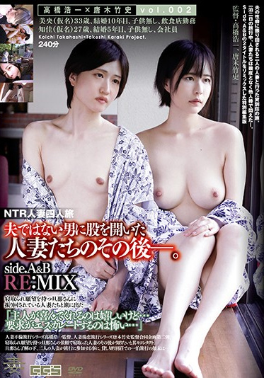 Gogos Black/Mousouzoku GBCR-027 A 4-Person NTR Married Woman Vacation This Is What Happened During And After The Vacation To These Married Woman Babes Who Opened Their Legs To Other Men Side A B RE MIX