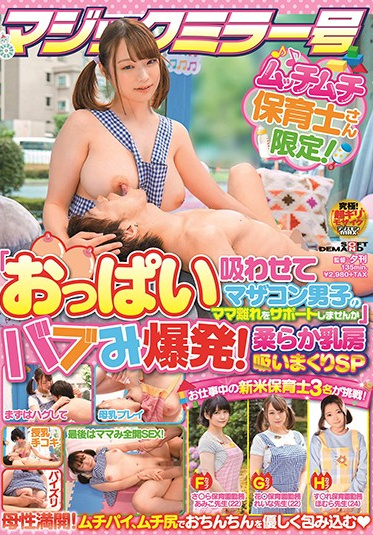 SOD Create SDMM-076 Magic Mirror Mutchimuchi Nursery Teachers Only Why Don T You Let Me Suck Your Boobs And Support The Mother S Boy S Departure From Mom Soft Breast Sucking SP