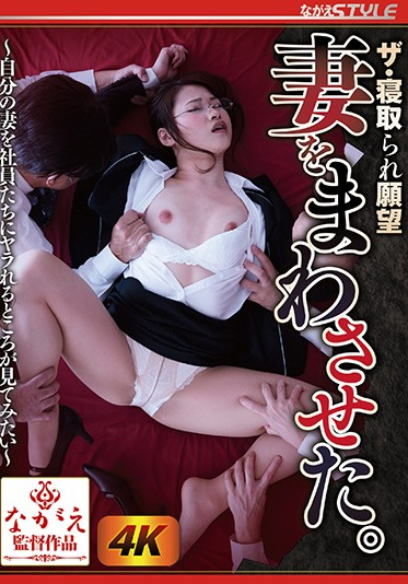 Nagae Style NSPS-970 The Cuckold Fantasies - I Sent My Wife Around - I Want To See My Own Wife Get Fucked By My Employees Rina Kikuchi