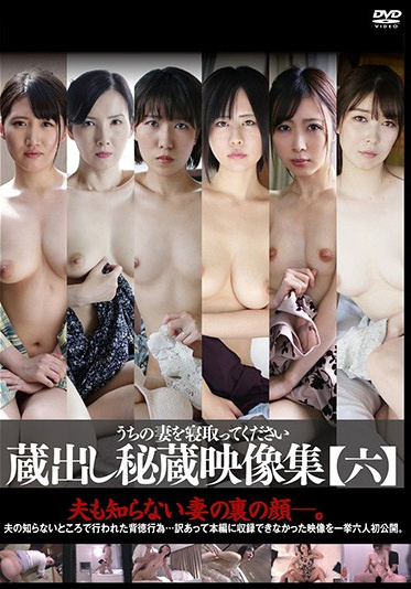 Gogos C-2619 Please Sleep With My Wife Special Release Treasured Film Edition