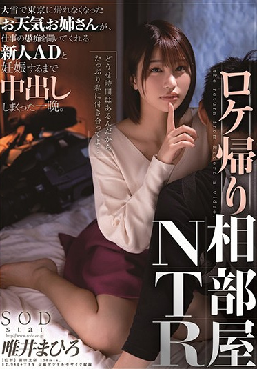 SOD Create STARS-329 Location Return Shared Room NTR The Weather Girl Who Couldn T Return To Tokyo Due To Heavy Snow