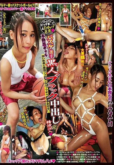 Toyohiko KKJN-002 A Basketball Player And A Real Tanned Gal Big Black Creampie Sex 2 Linda Nakabayashi