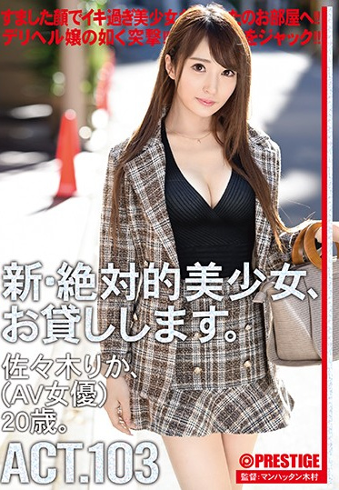 Prestige CHN-198 I Will Lend You A New And Absolute Beautiful Girl 103 Rika Sasaki AV Actress 20 Years Old