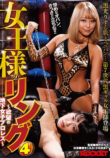 ROCKET RCTD-384 Queen Is Ring 4 Lusty Underground Pro Wrestling Lesbians
