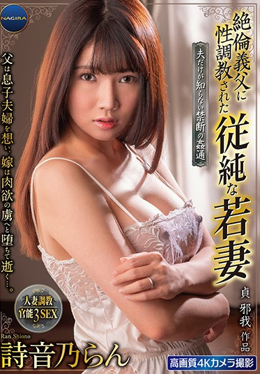 NAGIRA GNAX-047 Prim And Proper Young Wife Receives Sex Ed From Perverted Old Man - The Illicit Sex Only Her Husband Doesn T Know - Ran Shiono